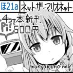 コミティア128参加サークルの当落発表!