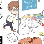 【広告収入アリ】漫画投稿サイト「ジャンプルーキー!」で作品を投稿する方法と得られる3つのメリット