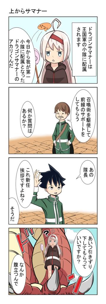 ドラゴンサマナーアカリちゃん第2話