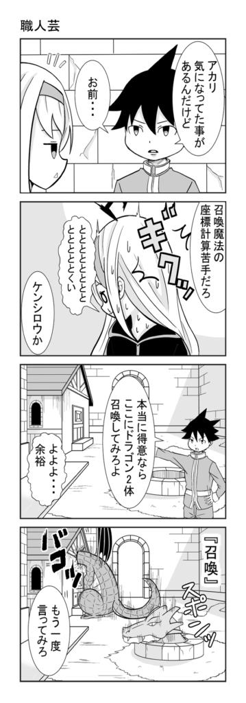 ドラゴンサマナーアカリちゃん第3話