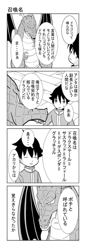 ドラゴンサマナーアカリちゃん第4話