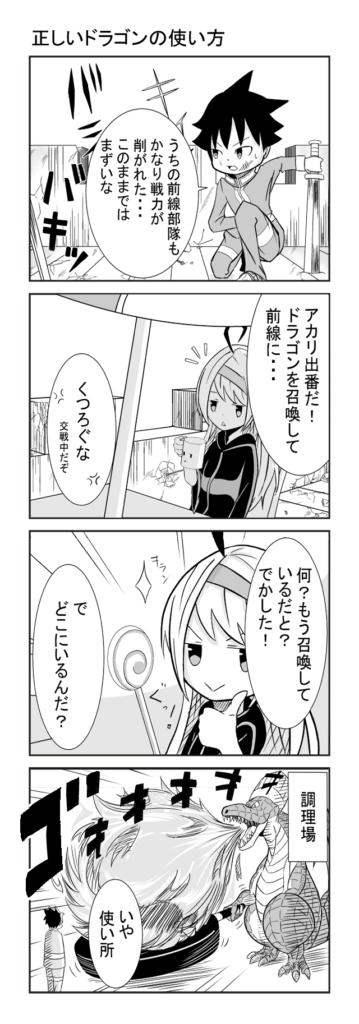 ドラゴンサマナーアカリちゃん第5話