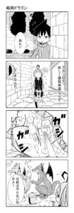 ドラゴンサマナーアカリちゃん第6話