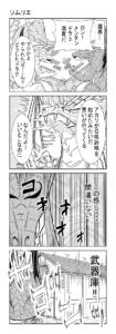 ドラゴンサマナーアカリちゃん第9話