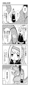ドラゴンサマナーアカリちゃん第10話