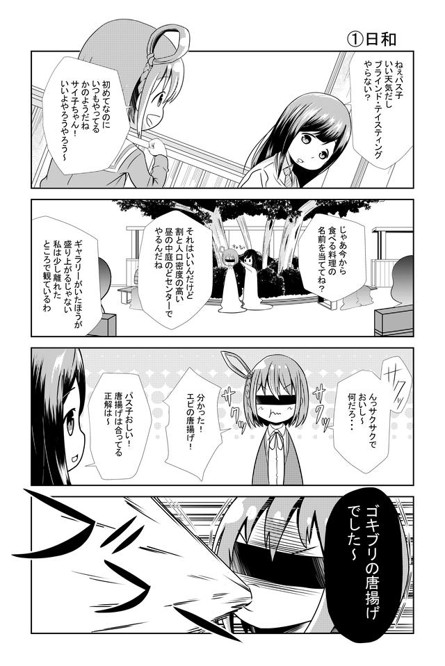サイ子パス子のsai脳第1話『日和』:ネットザ・マリオネット作