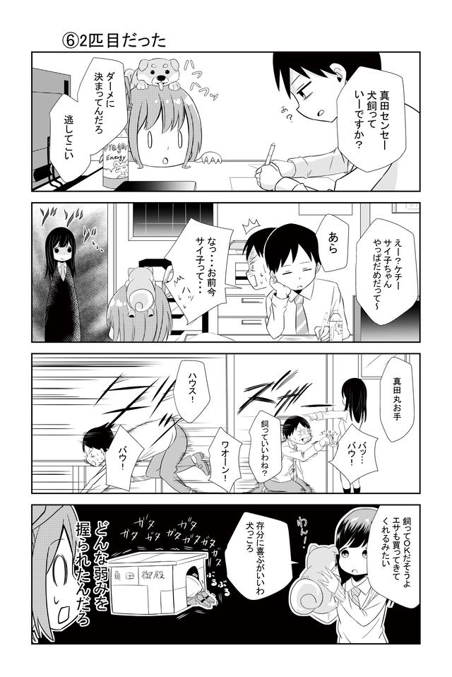 サイ子パス子のsai脳第6話『二匹目だった』:ネットザ・マリオネット作