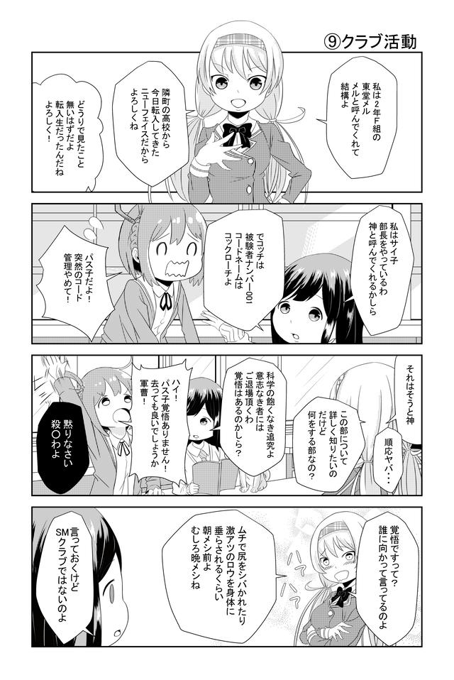 サイ子パス子のsai脳第9話『クラブ活動』:ネットザ・マリオネット作