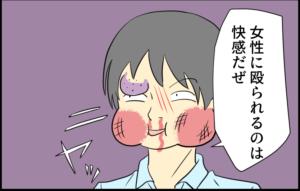女性に殴られるのは快感だぜ 銭湯 風呂 入浴 4コマ漫画