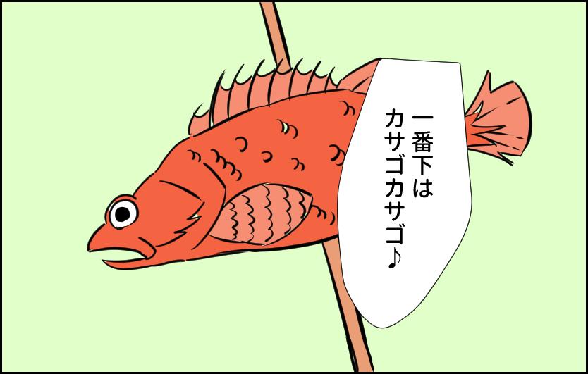 一番下はカサゴカサゴ♪ 魚 歌 4コマ漫画