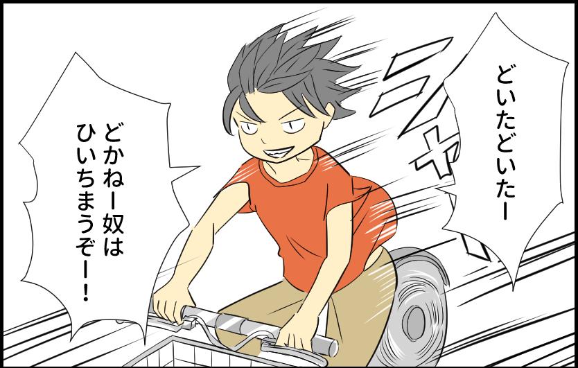 どいたどいた! どかねー奴はひいちまうぞー! 疾走 自転車 4コマ漫画