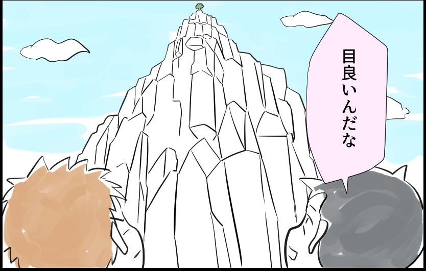 目良いんだな りんご 実 視力 目 4コマ漫画