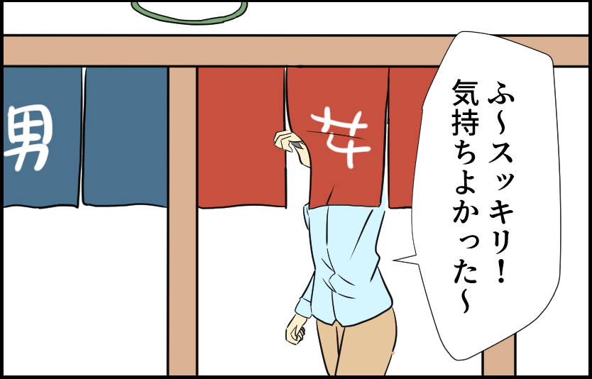 ふ~スッキリ!気持ちよかった~ 銭湯 風呂 入浴 4コマ漫画