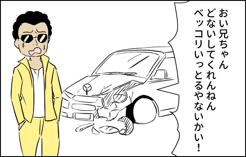 おい兄ちゃん どないしてくれんねん ベッコリいっとるやないかい 車 修理 4コマ漫画