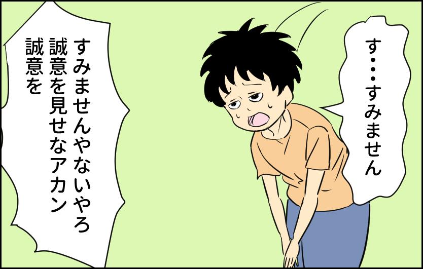 す…すみません すみませんやないやろ誠意を見せなアカン 誠意を 車 修理 誠意 4コマ漫画