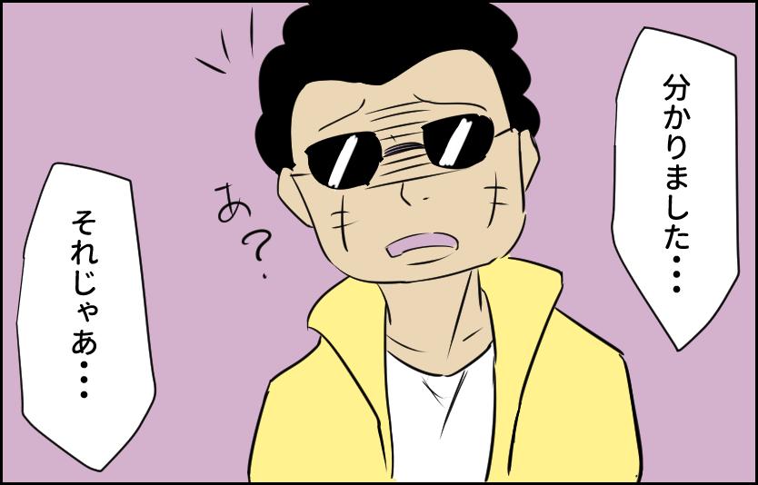 分かりました…それじゃあ…車 修理 誠意 謝罪 4コマ漫画 マンガ