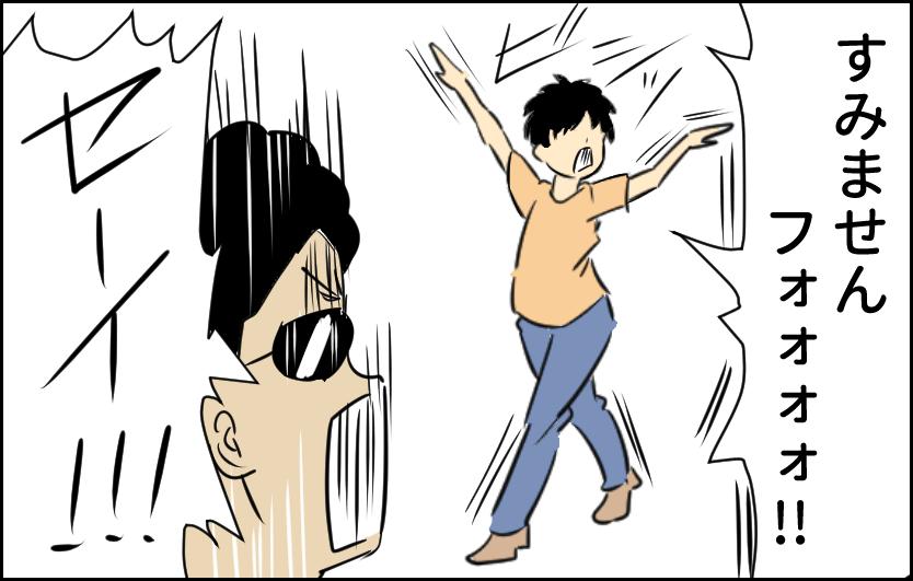 すみませんフォォォォ!!セーイ!!! 車 修理 誠意 謝罪 4コマ漫画 マンガ