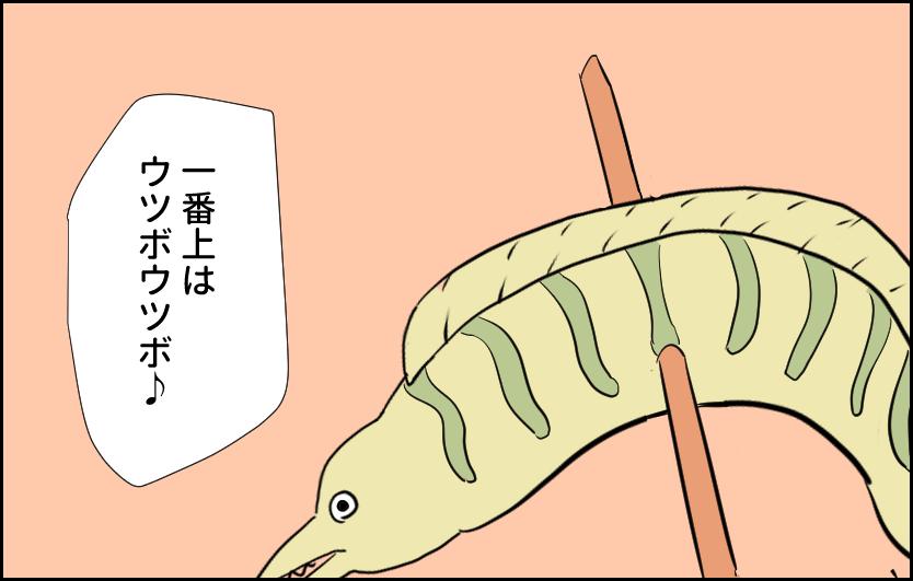 一番上はウツボ♪ウツボ♪ 魚 歌 4コマ漫画