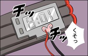 爆弾 解除 コード 選択 4コマ漫画