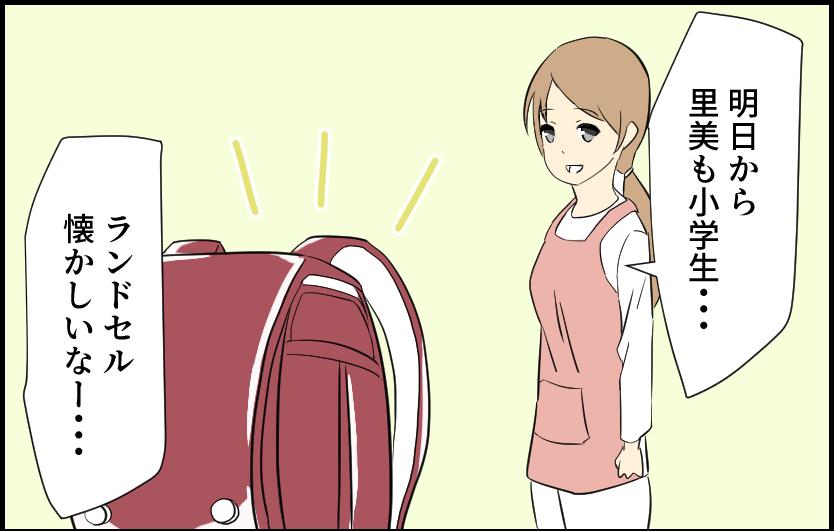 明日から里美も小学生 ランドセルなつかしいな~ ランドセル 小学生 入学 母親 イラスト 4コマ 漫画