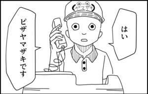 ピザヤマザキです ピザ屋 出前 注文 ギャグ 4コマ イラスト マンガ 4コマ漫画