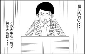 信じられん この大事な一局で初手大高目 囲碁 棋士 名人 プロ 心理戦 漫画 4コマ 4コマ漫画 イラスト