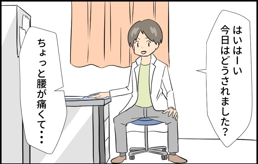 はいはーい 今日はどうされました? ちょっと腰が痛くて… 病院 診察 腰痛 爆弾 ヘルニア 医者