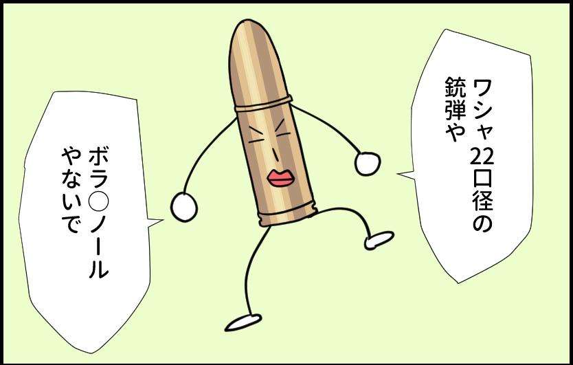 ワシャ22口径の銃弾や ボラギノールやないで 銃弾 拳銃 ピストル 座薬 射撃 4コマ漫画 マンガ イラスト