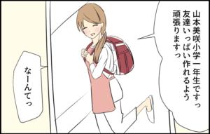 山本美咲小学一年生ですっ 友達いっぱい作れるようがんばります ランドセル 小学生 入学 母親 イラスト 4コマ 漫画