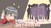 デイズネオ DAYS NEO 講談社 漫画投稿サイト