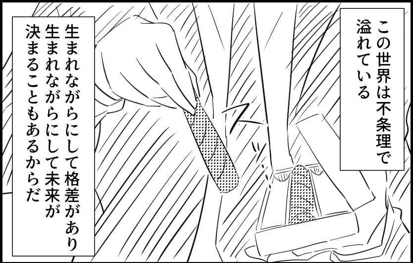 この世界は不条理溢れている 生まれながらにして格差があり 生まれながらにして未来が決まることもあるからだ 探偵 バー 葉巻 ウイスキー ハローワーク 4コマ漫画 マンガ