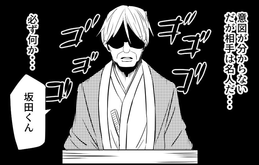 意図がわからない だが相手は名人だ 必ず何か 坂田くん 囲碁 棋士 名人 プロ 心理戦 漫画 4コマ 4コマ漫画 イラスト 猿も木から落ちる