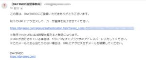 DAYSNEO-デイズネオ-登録完了メール2