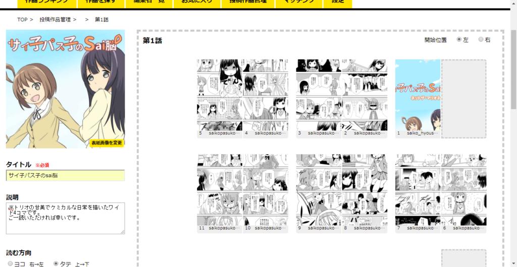 DAYSNEO-デイズネオ-漫画情報入力