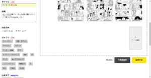 DAYSNEO-デイズネオ-投稿漫画ページ追加
