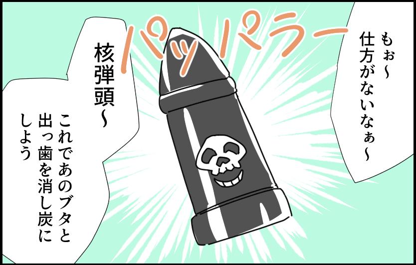 仕方がないな~ 核弾頭~ これであのブタと出っ歯を消し炭にしよう  ロボット たぬき 道具 核弾頭 漫画 4コマ イラスト