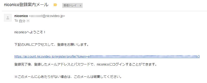 ニコニコ静画会員登録メール