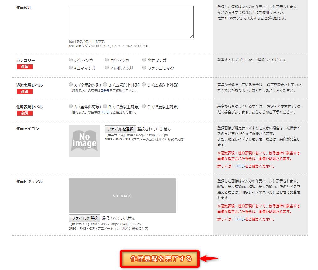 ニコニコ静画 作品情報2