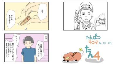 4コマ漫画 サッカー 銃弾 ピストル ピザ ムーディ