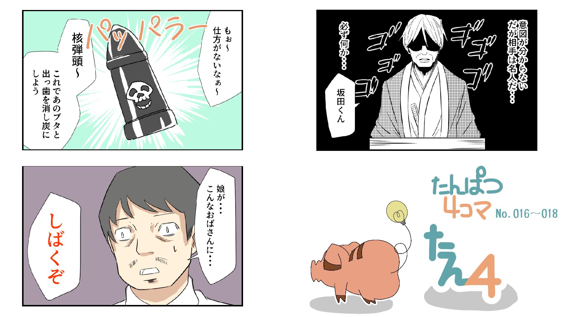 4コマ漫画 マンガ