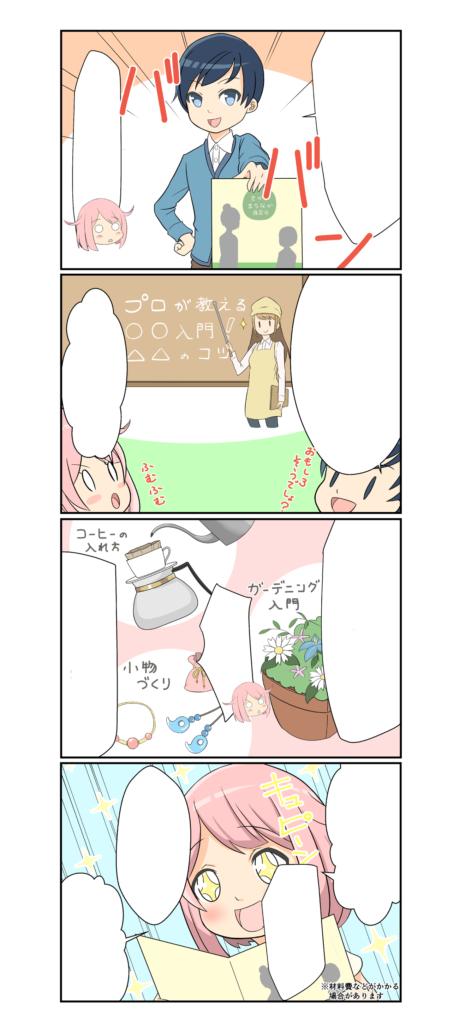 4コマ漫画 イベント イラスト PR 広報 街バル まちゼミ