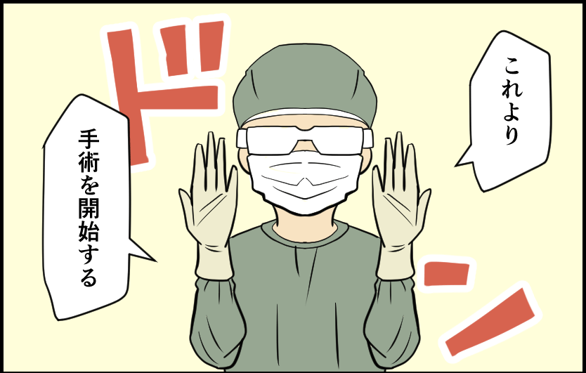 これより手術を開始する 医者 ドクター 手術 内容 教えて 4コマ 4コマ漫画 イラスト