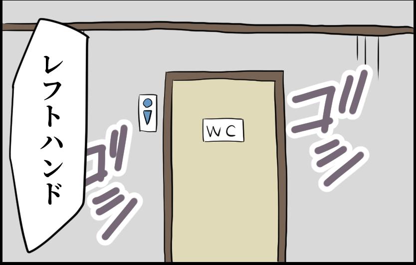 レフトハンド トイレ ピンチ 4コマ 4コマ漫画 イラスト 紙がない
