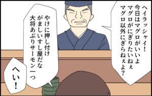 今日はマグロがいいよぉ マグロが握りたいねぇ マグロ以外握らねぇよ? 押し付けがましい寿司屋だな 大将炙りサーモン一つ  寿司屋 にぎり 大将 マグロ 4コマ 4コマ漫画 イラスト