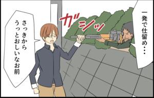 一発で仕留める さっきから鬱陶しいなお前 スナイパー 近距離 射撃 ライフル 4コマ 漫画 マンガ イラスト
