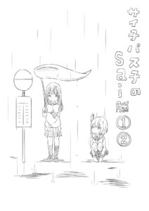 ニコニコ静画 サイ子jパス子のsai脳 4コマ漫画 連載