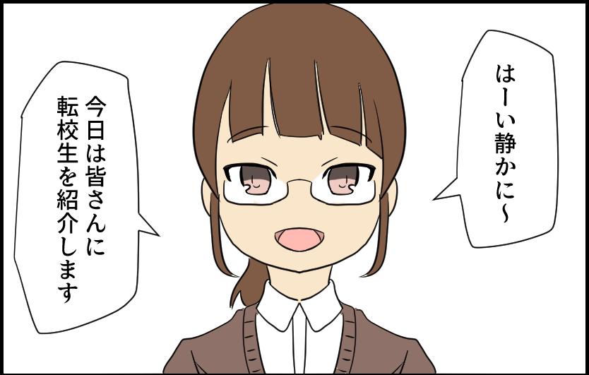静かに 今日は皆さんに転校生を紹介します 転校生 ロボット 地雷 先生 教室 4コマ 4コマ漫画 イラスト
