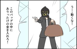 このバッグの中にありったけの金を入れろ 銀行強盗 ピストル 犯罪 お金 4コマ 4コマ漫画 イラスト