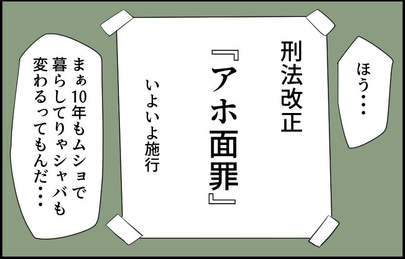 刑法 改正 漫画 4コマ マンガ