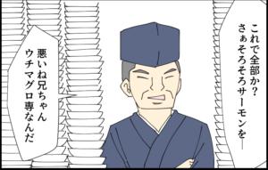 寿司屋 にぎり 大将 マグロ 4コマ 4コマ漫画 イラスト